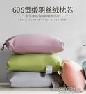 枕頭一對裝全棉雙人護頸枕大學生宿舍單人枕兒童枕芯家用素色 快速出貨YJT