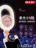 美顏燈直播補光燈女外置高清廣角手機鏡頭通用單反微距嫩膚美顏瘦臉 爾碩LX