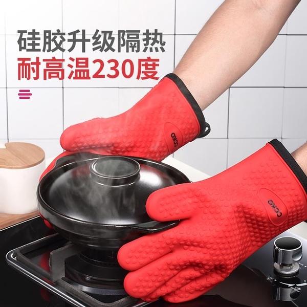 硅膠隔熱手套防燙加厚
