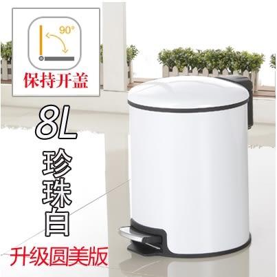 家用不銹鋼垃圾桶腳踏式垃圾筒臥室 【8升珍珠白】