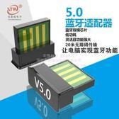 藍牙適配器 usb藍牙適配器5.0臺式機筆記本電腦發射接收器耳機鍵盤鼠標打印機