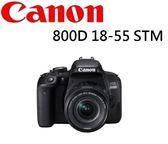名揚數位  Canon EOS 800D 18-55mm KIT 台灣佳能公司貨 (一次付清)