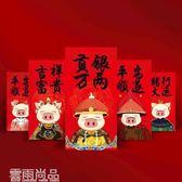 紅包袋 煙雨集 新品豬豬創意新年春節過年紅包袋利是封 個性紅包10個 雲雨尚品