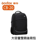 【EC數位】Godox 神牛 CB-20 大容量雙肩後背包 攝影包 相機包 後背包 攝影後背包