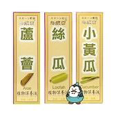 斯儂恩 蘆薈/絲瓜/小黃瓜 植物保養液128ml 保濕 柔嫩 醒膚 化妝水
