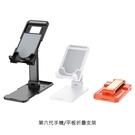 【愛瘋潮】第六代手機/平板折疊支架 外出旅遊攜帶方便的手機支架