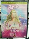 挖寶二手片-P12-322-正版VCD-動畫【芭比與胡桃鉗的夢幻之旅】-