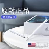 觸屏筆applepencil電容筆平板觸屏ipad筆手機畫筆手繪筆蘋果主動式 凱斯盾
