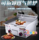 722扒爐商用燃氣鐵板燒設備魷魚機煤氣烤冷面銅鑼燒機手抓餅機器(220V)XW