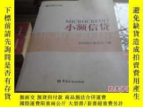 二手書博民逛書店罕見小額信貸Y25254 吳曉靈主編 中國金融 出版2012