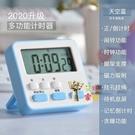 計時器 馬卡龍色系定時器帶時間計時器多功能廚房電子倒計時提醒器小時鐘