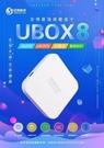 授權經銷商 送運動手錶 安博盒子 UBOX8 第八代全新升級 電視機上盒