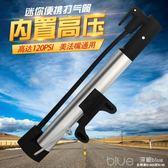 自行車便攜打氣筒迷你高壓山地車公路車充籃球單車家用法美嘴氣筒 深藏blue