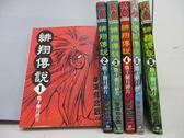 【書寶二手書T2/漫畫書_RGD】緋翔傳說_1~6集合售_夢來鳥合歡