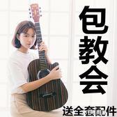 霏爾麗41寸38寸初學者民謠木吉他學生練習青少年入門男女練習新手    JSY時尚屋