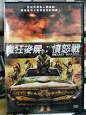影音專賣店-Y59-198-正版DVD-電影【瘋狂麥屍-憤怒戰】-克洛伊芳絲沃斯 柯爾帕克 約翰費里曼