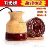 陶瓷罐扶養生經絡能量儀溫灸器熱灸儀磁療漢灸儀刮痧熱敷罐非砭石 新年禮物