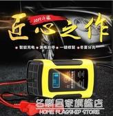 汽車電瓶充電器12v伏摩托車充電器全智能自動修復型蓄電池充電機 NMS名購居家