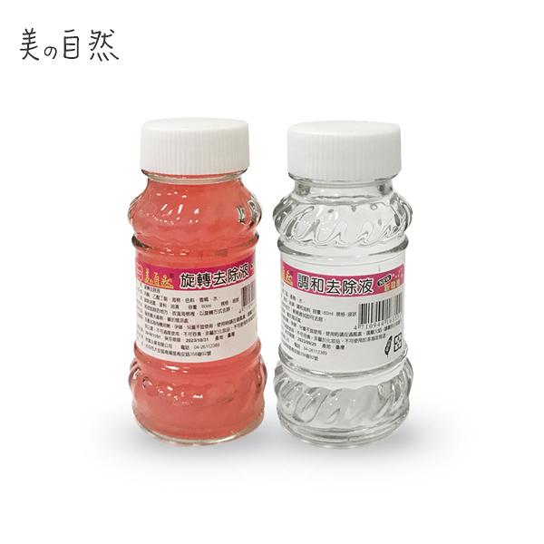 美的自然 調合去除液/旋轉去除液 60ml 兩款可選 去光水 指甲油卸除液【PQ 美妝】