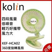 Kolin 歌林 KEF-HCA02 360度旋轉風扇  可夾式  充電風扇  四段風量  低噪音輕巧好攜帶  可傑