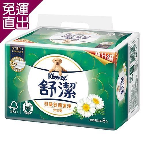 舒潔 特級舒適潔淨洋甘菊萃取抽取衛生紙100抽64包/箱【免運直出】