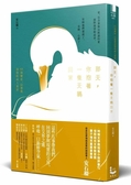 那天,你抱著一隻天鵝回家:52則變形、幻想與深情的成人童話【城邦讀書花園】