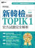 (二手書)新韓檢初級TOPIK1官方試題完全解析