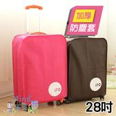 [7-11限今日299免運]28吋 行李箱防塵套 託運保護套 拉桿箱套 登機 旅✿mina百貨✿【F0187】