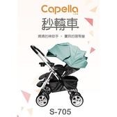 【Capella】卡培樂 S-705手推車/秒轉車-(亮紅/酒紅/薄荷綠)(媽媽的神助手/寶貝的頭等艙)