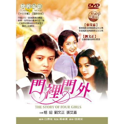 門裡門外(經典珍藏版)DVD 恬妞/劉文正/張艾嘉