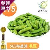 神農良食 SGS神農獎外銷等級原味/薄鹽/芋香毛豆 15入組【免運直出】