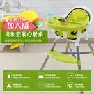 兒童餐椅 吃飯椅小孩餐桌椅大號便攜式酒店BL【特價】