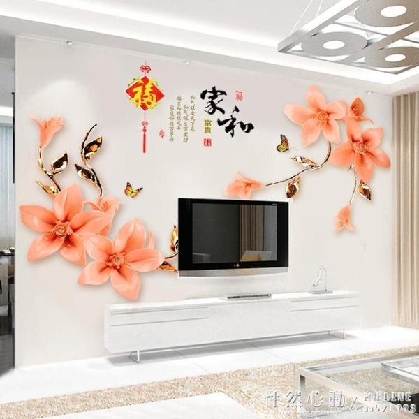電視背景牆貼畫臥室溫馨客廳牆壁房間裝飾品牆紙自黏壁紙宿舍貼紙 怦然心動