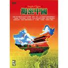 揭密中國DVD...