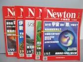 【書寶二手書T4/雜誌期刊_PAN】牛頓_195~199期間_共5本合售_為什麼宇宙是由無中誕生等