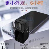 隱形攝影機探頭智攝像機高清微型迷你遠程攝像頭超小 igo下殺