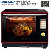 ♥限時優惠♥Panasonic 國際牌 NN-BS1000 30L 蒸氣烘烤微波爐