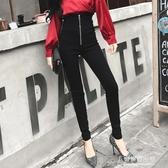 MJ魔鏡女裝秋韓國高腰拉鍊打底鉛筆褲修身顯瘦窄管長褲 【東京衣秀】