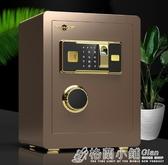 歐美特保險櫃家用小型全鋼辦公室指紋密碼保管箱小保險箱迷你入牆入衣櫃ATF 格蘭小舖