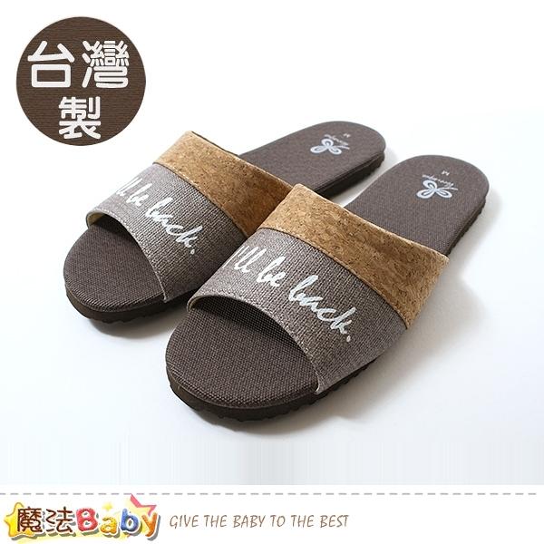 室內拖鞋 台灣製專櫃款再生軟木精緻皮拖鞋 魔法Baby