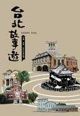 (二手書)台北故事遊:古蹟、老街、老店&新空間
