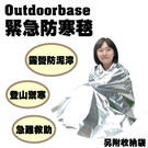 [好也戶外]Outdoor Base 緊...