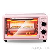 尚利烤箱家用 小型烘焙小烤箱多功能全自動迷你電烤箱烤蛋糕面包220V WD 聖誕節免運