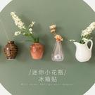 冰箱貼冰箱貼日式陶瓷磁貼一套3d立體個性創意潮流家居裝飾品吸鐵石擺件萊俐亞美麗