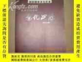 二手書博民逛書店造化心源--饒宗頤學術與藝術--罕見1版1印1000冊--書目書