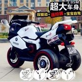 兒童摩托車 兒童電動車摩托車小孩三輪車寶寶玩具車可坐人童車電瓶車3-6-8歲 【全館9折】