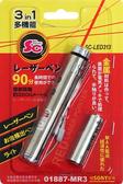 3合1雷射驗鈔筆夾LED手電筒【多廣角特賣廣場】SinCyuan