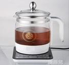 養生壺 110V伏養生壺中藥全自動多功能電熱花茶家用煮茶器美規台灣小型 MKS韓菲兒