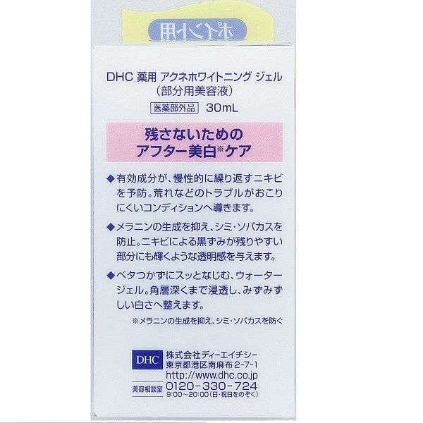 **日本直郵** 日本DHC 淨白修護凝露 30ml
