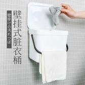 掛壁式收納桶浴室臟衣服收納筐日式塑料臟衣籃簍密封臟襪子收納桶